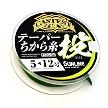 Sunline Tapered Leaders for Surfcasting (15mtrs x 5)